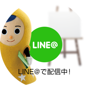 LINE@ LINE@で配信中!